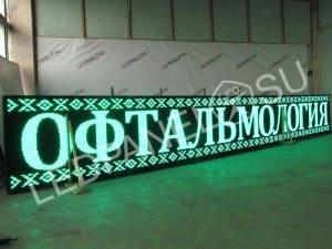 Светодиодное табло 232x24 см, один цвет индикации