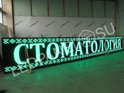 Рекламная зеленая бегущая строка 104*808 монохром в Солнечногорске