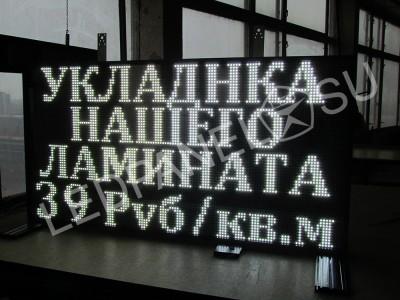 Многострочное белое светодиодное табло 64*128
