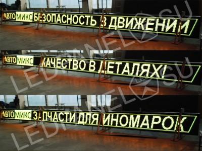 Рекламная видеовывеска бегущая строка Чебоксары 56*909 см p13