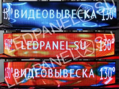 П-образная cветодиодная рекламная видео вывеска 72*428 р10