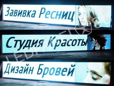 Рекламный полноцветный видеоэкран видеовывеска 72*456 р10