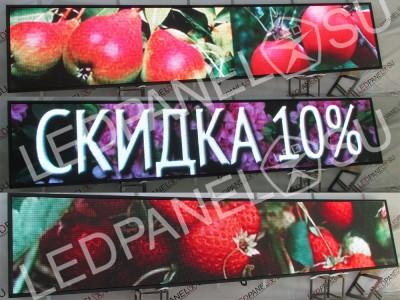 Светодиодная реклама видео вывеска в Орехово-Зуево 104*520
