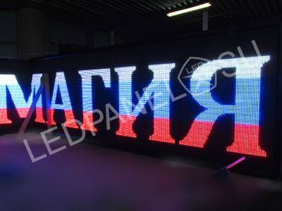 Вывеска рекламная светодиодная p10 Климовск 104x1032 см триколор