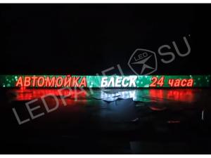 """Видеовывеска для авто мойки """"Блеск"""" 40х500"""