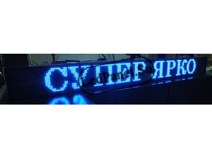 Бегущая LED строка 40х136 см, монохромные цвета