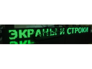 Информационное табло 24х200 см, одноцветное свечение
