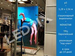 Светодиодный экран P3 100x300